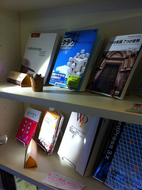 下北沢 コワーキングスペース オープンソースカフェ45