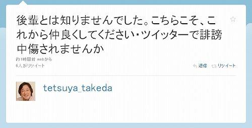 武田鉄矢2