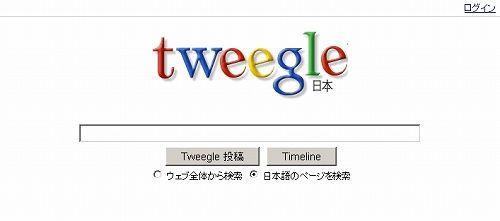 tweegle1