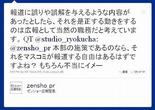 zensho_pr14