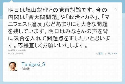自民党谷垣総裁6