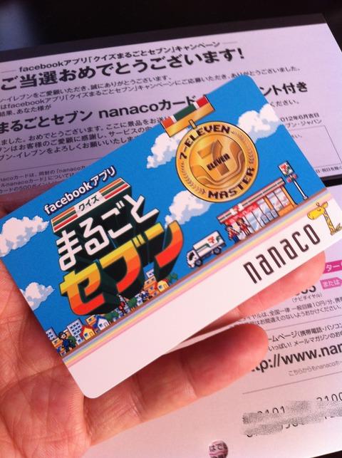 クイズまるごとセブン nanaco(ナナコ)カード 25