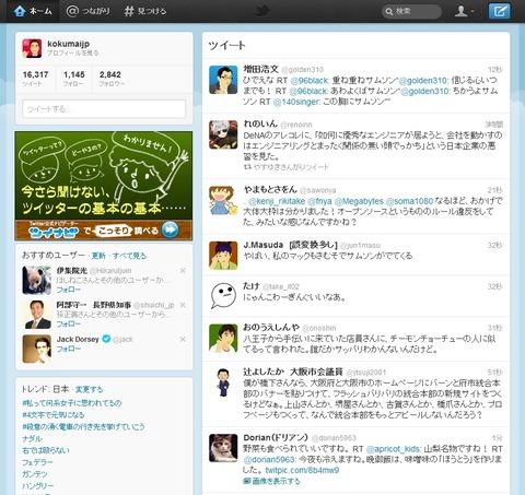 twitterhome_new