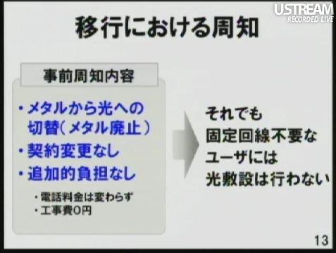 孫正義社長記者会見13