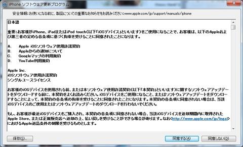 iOSソフトウェア使用許諾契約 シングルユースライセンス