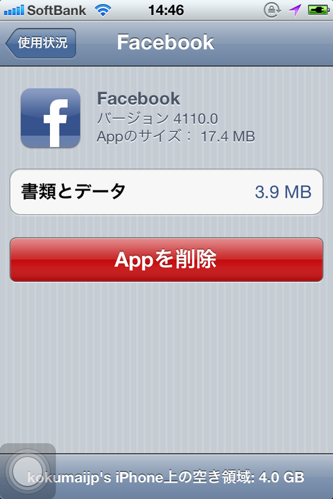 FB iPhoneアプリ 軽くする 38