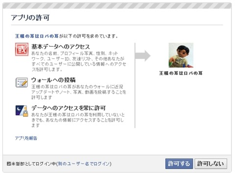 fb_osamaroba2