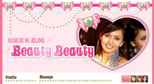 加藤夏希ブログ『Beauty Beauty』