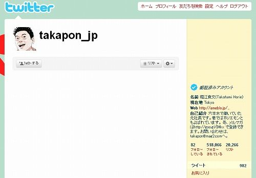 @takapon_jp