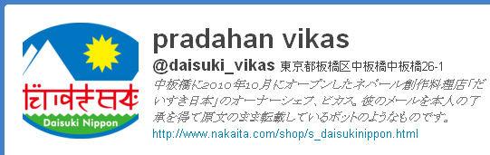 @daisuki_vikas