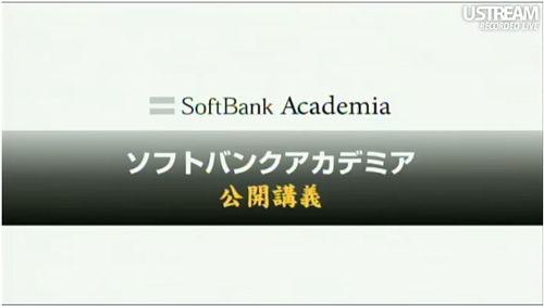 第2回ソフトバンクアカデミア公開講座