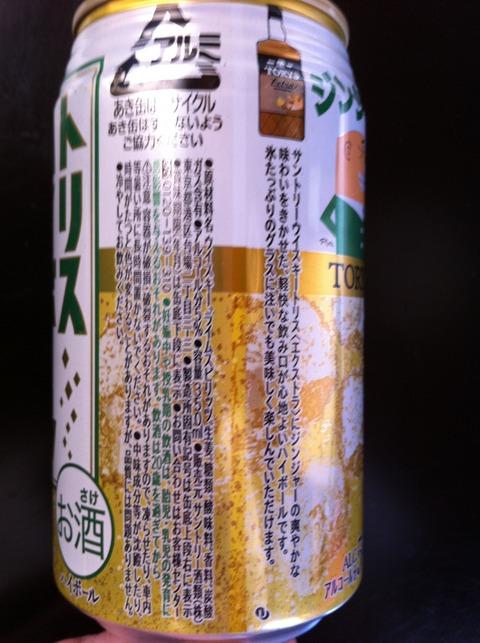 サントリー トリスハイボール缶 ジンジャー46