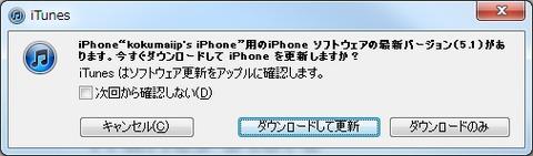 iPhoneソフトウェアの最新バージョン(5.1)があります。今すぐダウンロードしてiPhoneを更新しますか?