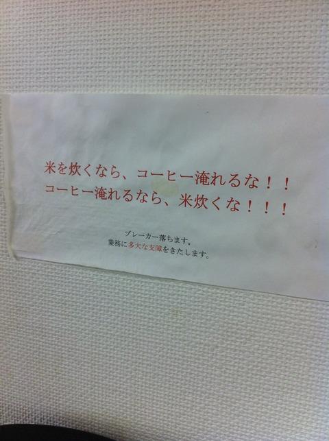 はてな 東京オフィス 81