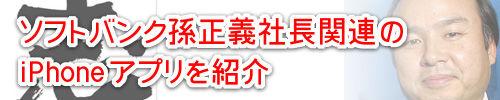 孫正義iPhoneアプリtitle