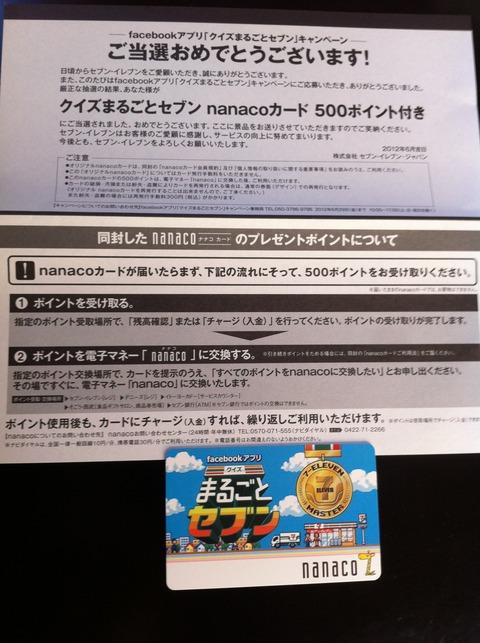 クイズまるごとセブン nanaco(ナナコ)カード 30