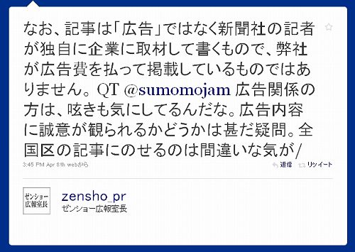 zensho_pr9