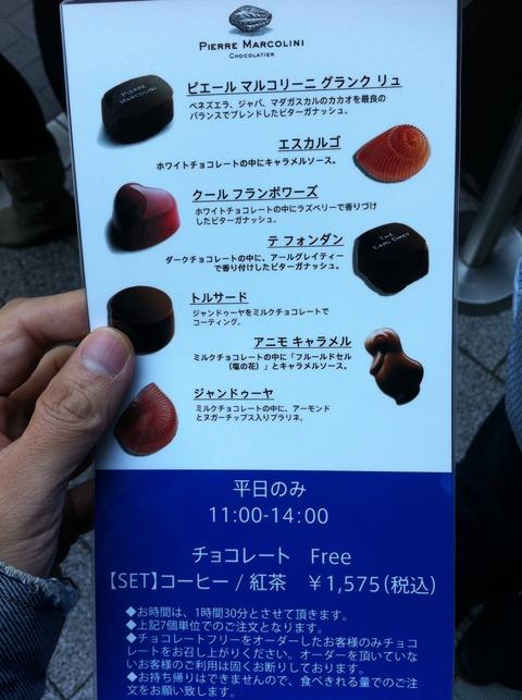 ピエール・マルコリーニ5 チョコレートフリーのメニュー