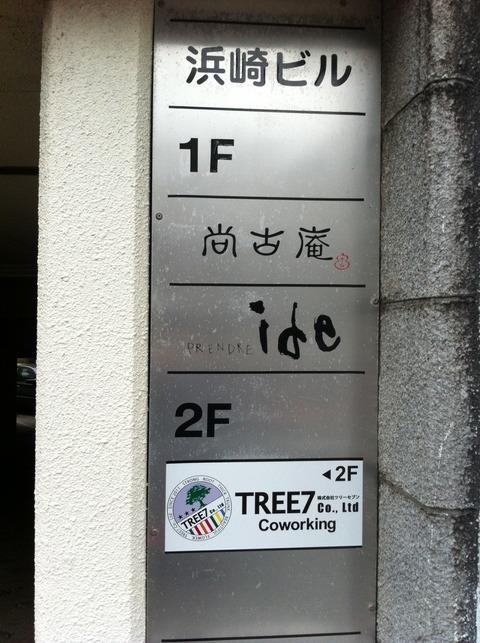 学芸大学コワーキングスペース シェアオフィス TREE7 ツリーセブン008