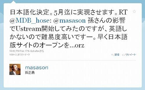 ユーストリーム日本語化5
