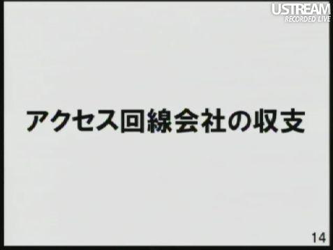 孫正義社長記者会見14