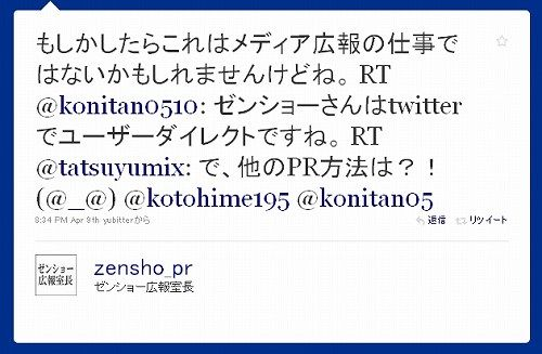 zensho_pr19