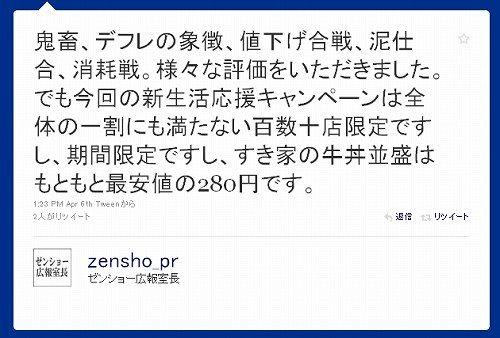 zensho_pr4