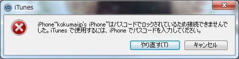 iPhoneはパスコードでロックされているため接続できませんでした。iTunesで使用するには、iPhoneでパスコードを入力してください。