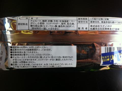 ポロショコラ パッケージ裏側
