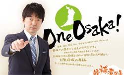 oneosaka1