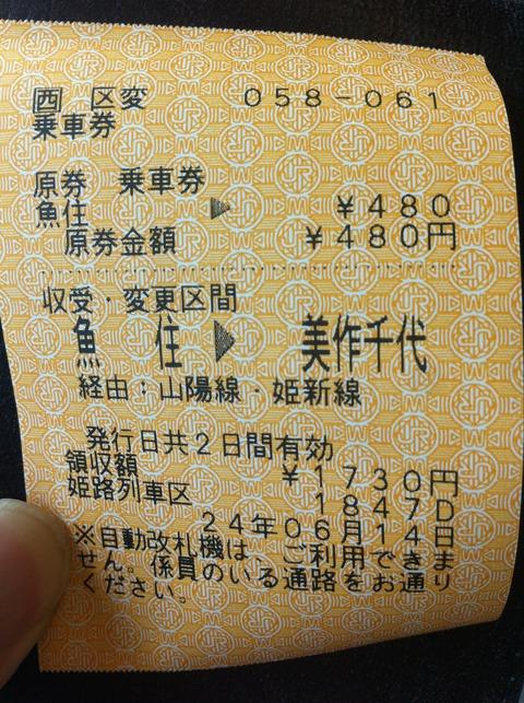 姫新線(姫路~佐用)65