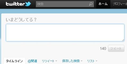 twittersingamen1