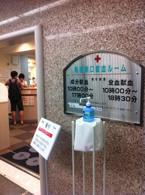 新宿東口献血ルーム 87