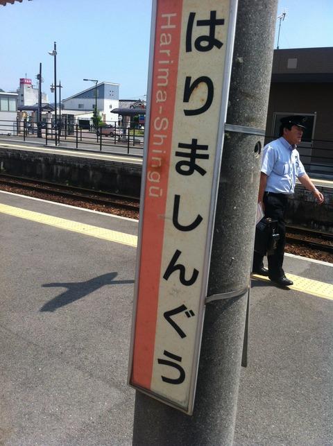 姫新線(姫路~佐用)89