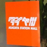 asagaya_daiyagai