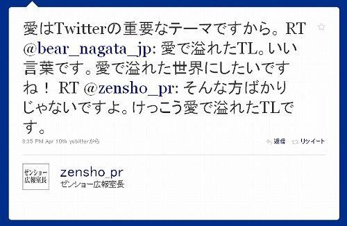 zensho_pr21