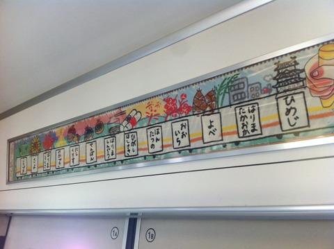 姫新線(姫路~佐用)94