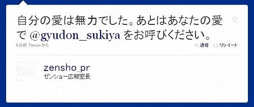 すき家たん行方不明事件4