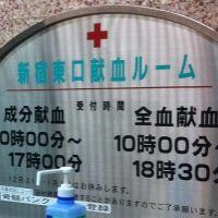 shinjuku-higashiguchi-kenketsu-room