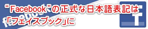 フェイスブック日本語表記