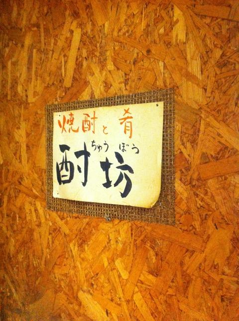 神宮外苑 酎坊(ちゅうぼう)11