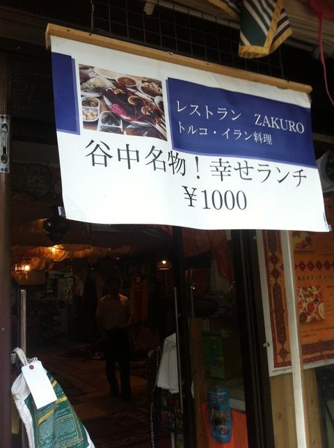 日暮里 トルコ料理 ZAKURO(ザクロ)14