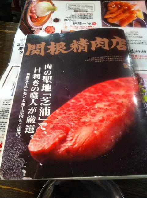 関根精肉店 高円寺店22