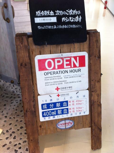 町田献血ルーム73