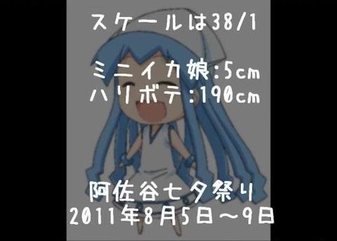 阿佐谷七夕祭りイカ娘ハリボテ2 スケールは38/1 ミニイカ娘5cm ハリボテ190cm