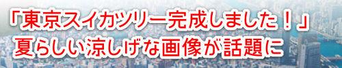 東京スイカツリー完成