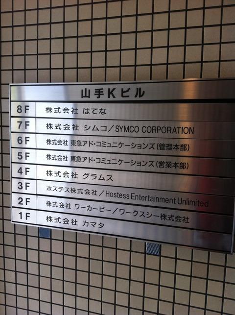 はてな 東京オフィス 31