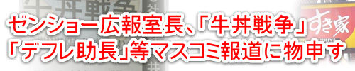 zensho_pr_title