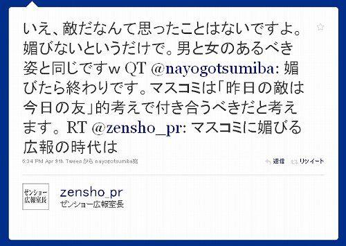 zensho_pr16