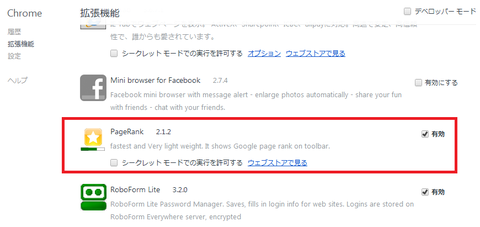Chrome_extention_PageRank